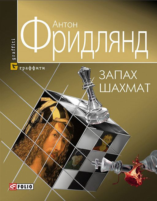 "Купить книгу ""Запах шахмат"""