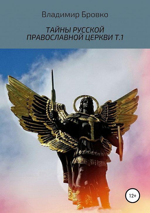 Тайны русской православной церкви. Т.1