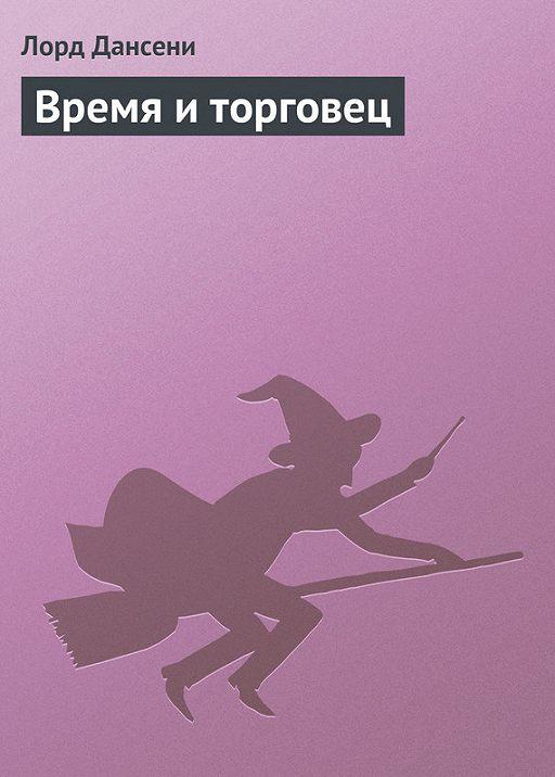 """Купить книгу """"Время и торговец"""""""