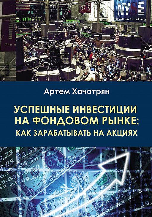 """Купить книгу """"Успешные инвестиции на фондовом рынке: как зарабатывать на акциях"""""""