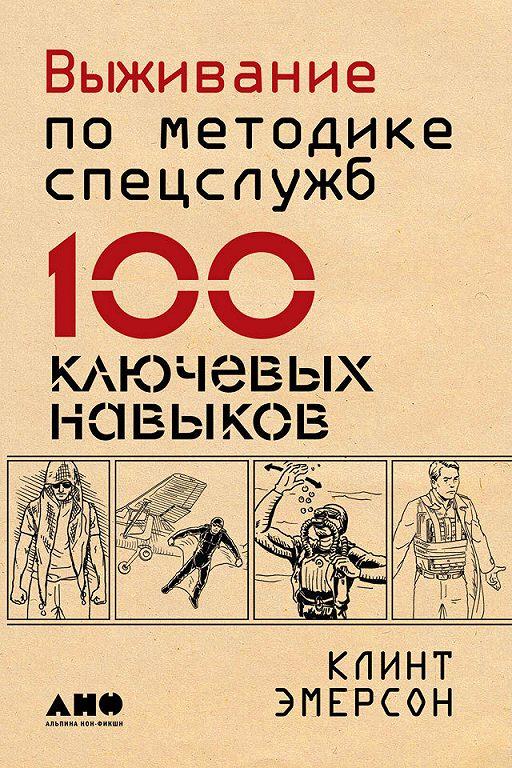 """Купить книгу """"Выживание по методике спецслужб. 100 ключевых навыков"""""""