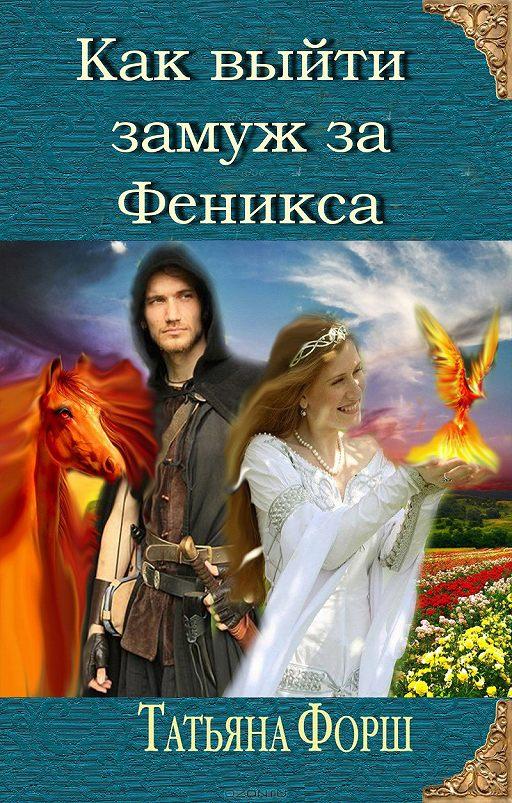 Как выйти замуж за Феникса
