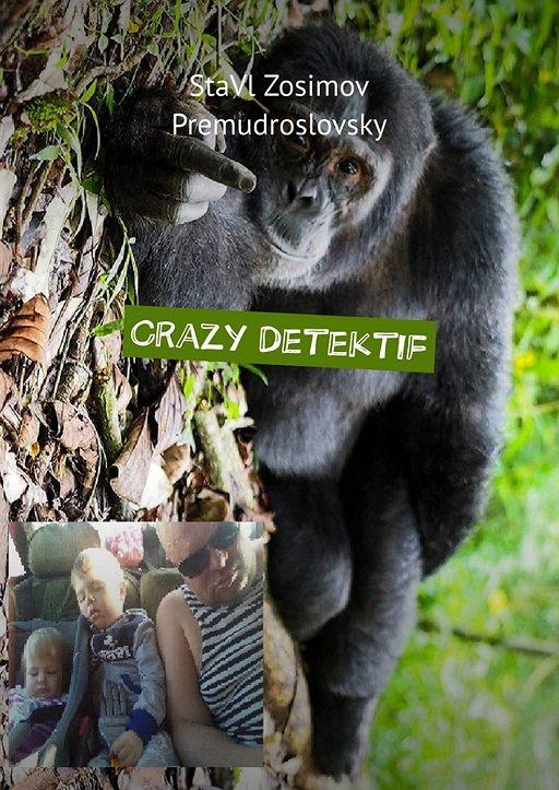 """Купить книгу """"Crazy Detektif. Detektif lucu"""""""