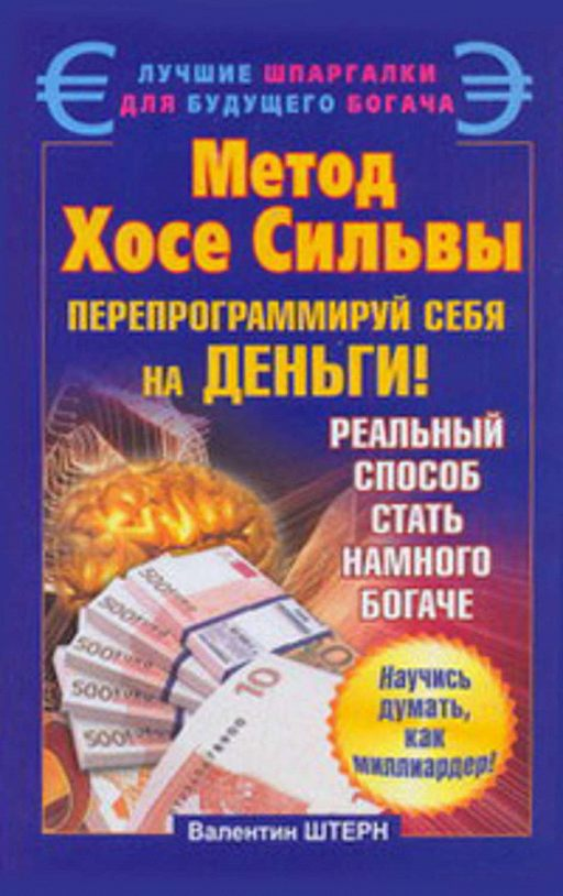 """Купить книгу """"Метод Хосе Сильвы. Перепрограммируй себя на деньги"""""""