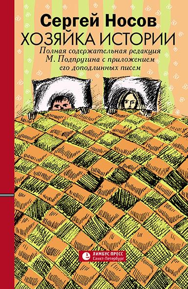 Хозяйка истории. В новой редакции М. Подпругина с приложением его доподлинных писем