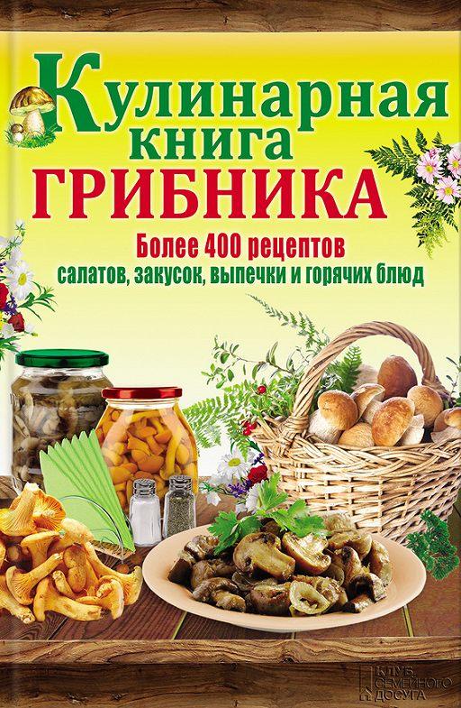 """Купить книгу """"Кулинарная книга грибника"""""""