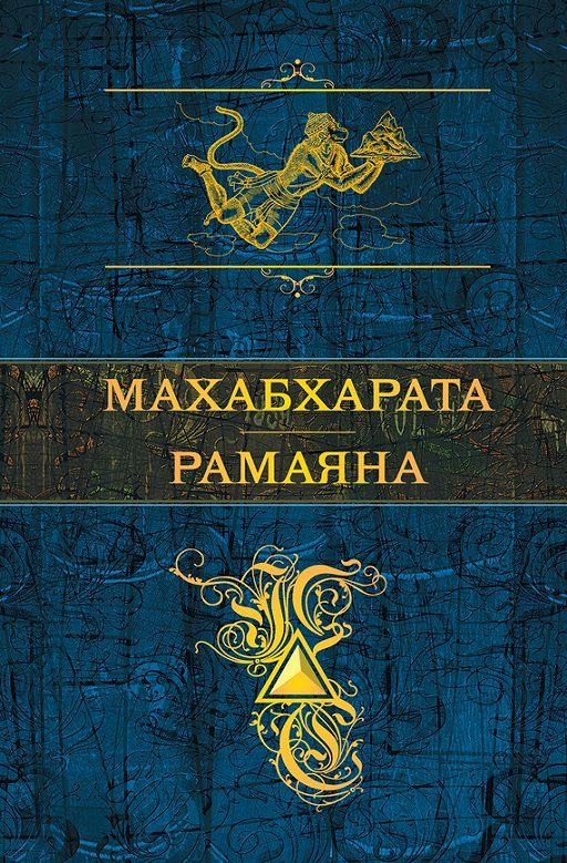 Махабхарата. Рамаяна (сборник)