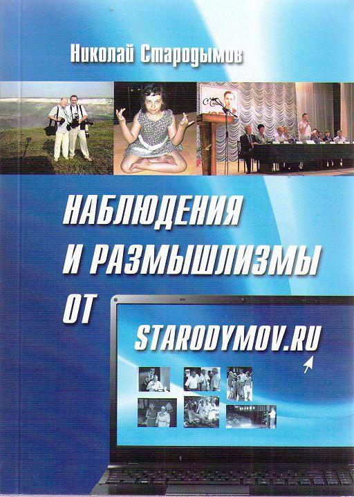 Наблюдения и размышлизмы от starodymov.ru. Выпуск №1