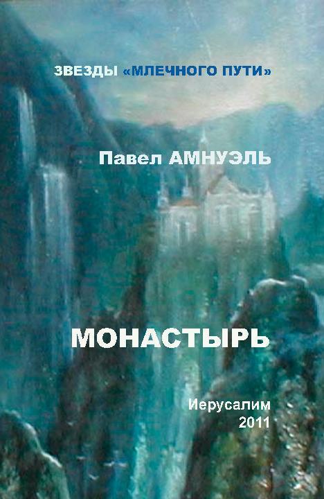 """Купить книгу """"Монастырь (сборник)"""""""