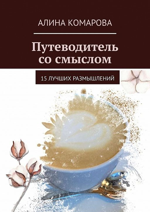 Путеводитель сосмыслом. 15лучших размышлений
