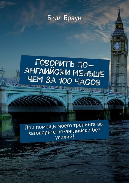 Говорить по-английски меньше чем за 100 часов. При помощи моего тренинга вы заговорите по-английски без усилий!