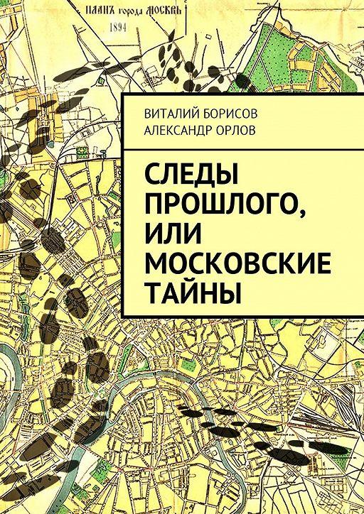 Следы прошлого, или Московские тайны