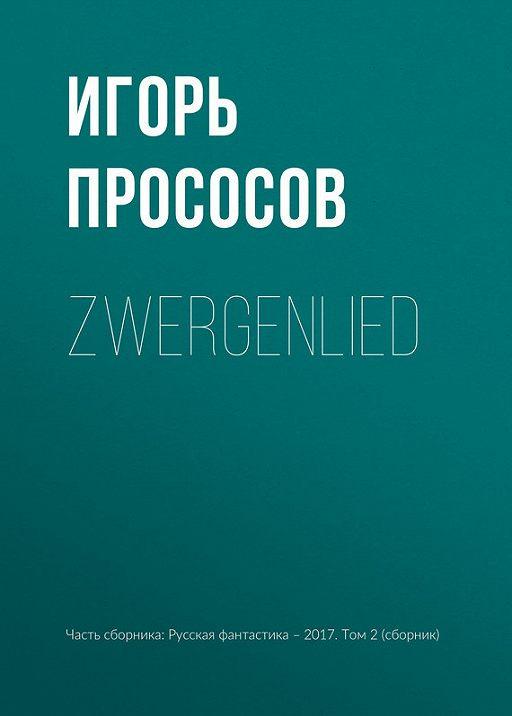 Zwergenlied