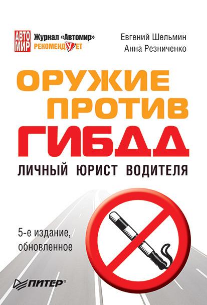 Оружие против ГИБДД. Личный юрист водителя