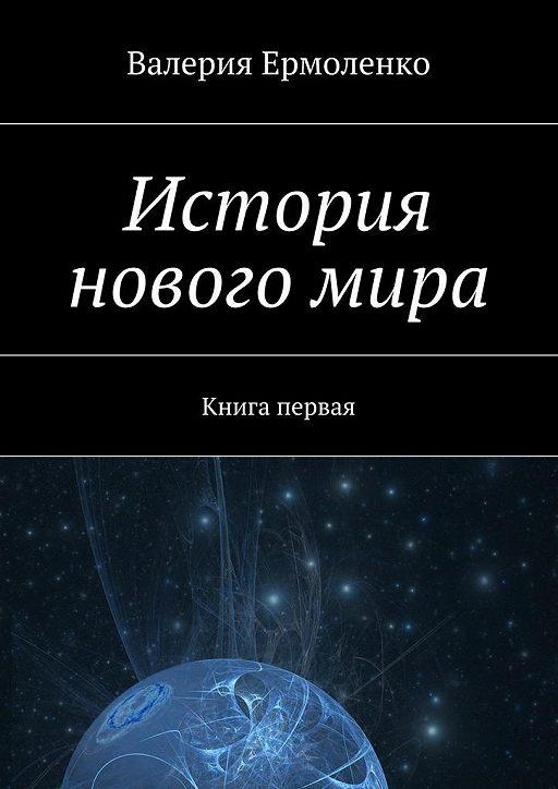История нового мира. Книга первая