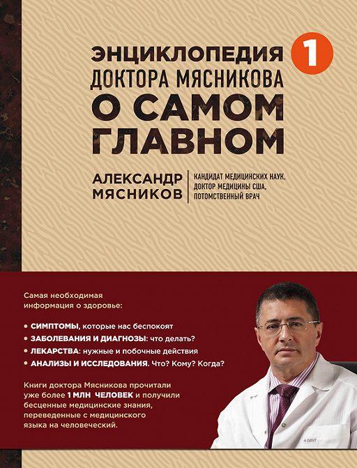 рулетка читать русская доктор онлайн книги мясников