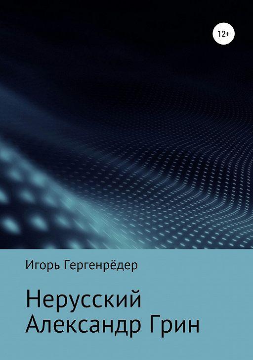 Нерусский Александр Грин