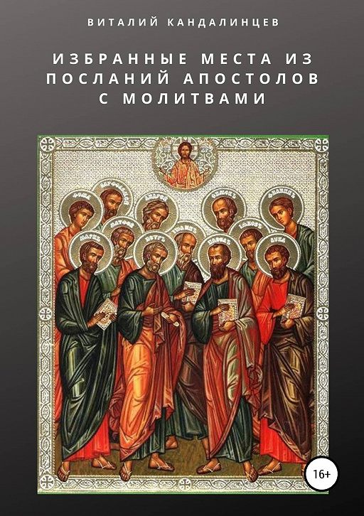 Избранные места из посланий апостолов с молитвами