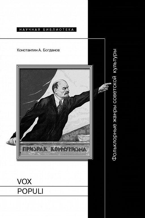 Vox populi. Фольклорные жанры советской культуры