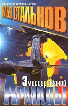 "Купить книгу ""Эмиссар Черной Армады"""