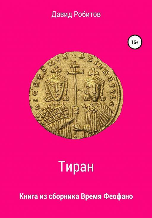 Тиран