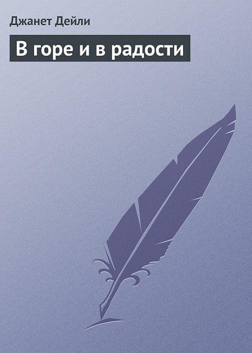 """Купить книгу """"В горе и в радости"""""""
