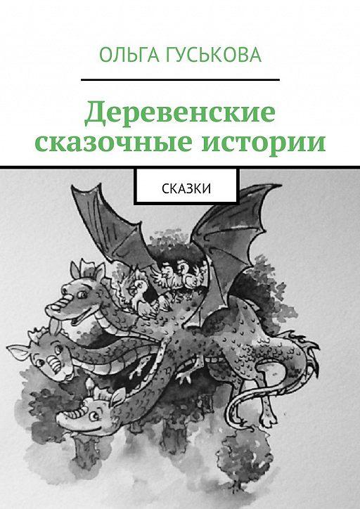 Деревенские сказочные истории. Сказки