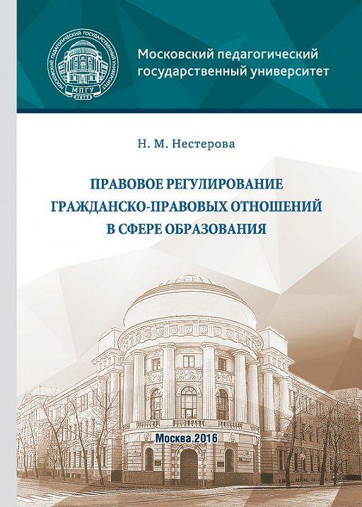 Правовое регулирование гражданско-правовых отношений в сфере образования