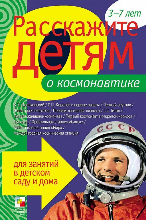 """Купить книгу """"Расскажите детям о космонавтике"""""""