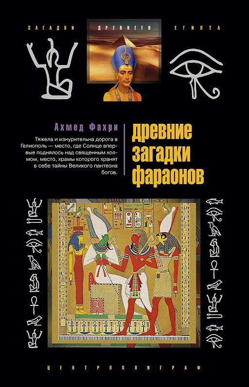 """Купить книгу """"Древние загадки фараонов"""""""