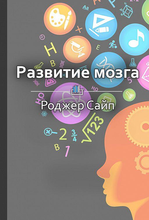 Краткое содержание «Развитие мозга»