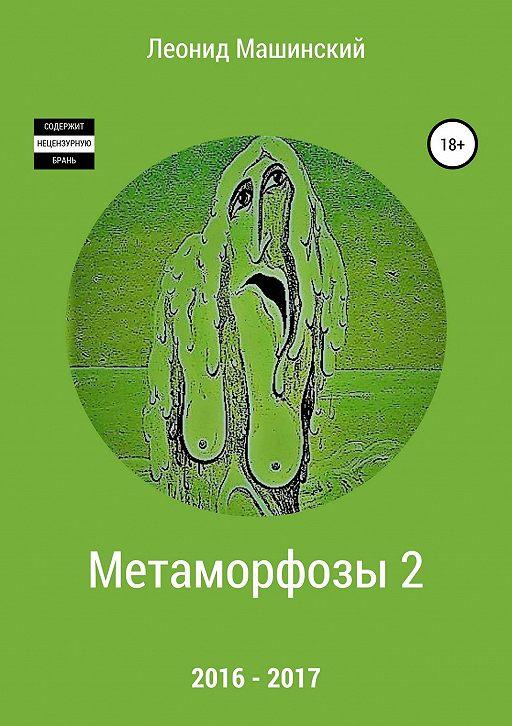 Метаморфозы 2