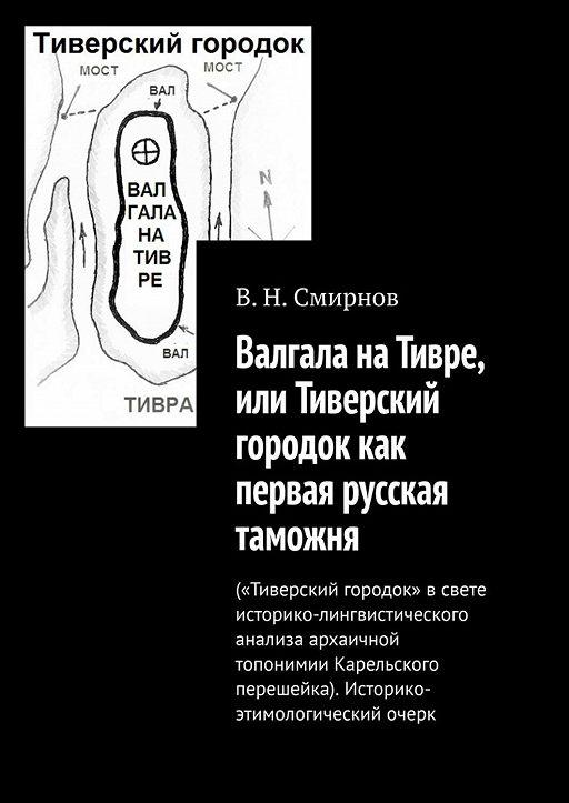 Валгала наТивре, или Тиверский городок как первая русская таможня