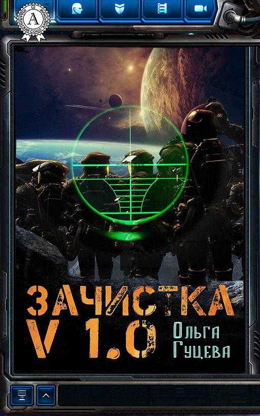 """Купить книгу """"Зачистка v1.0"""""""