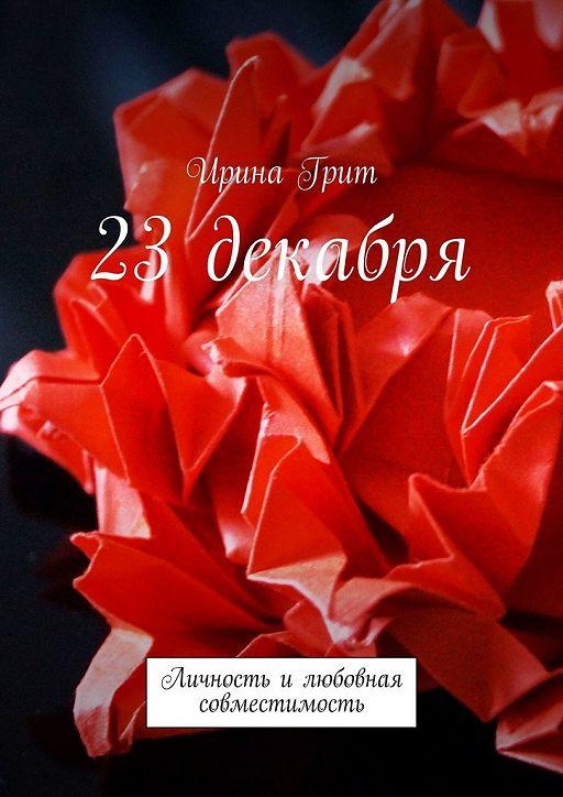 23 декабря. Личность илюбовная совместимость