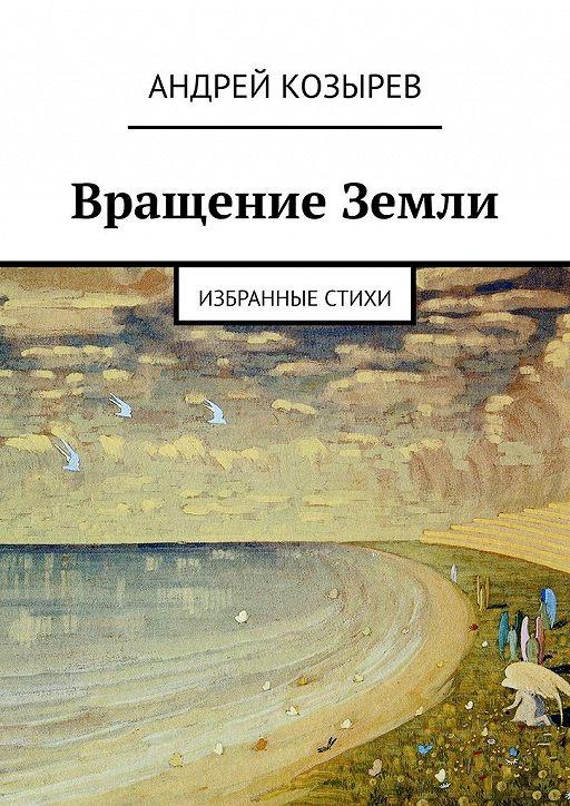 Вращение Земли. Избранные стихи