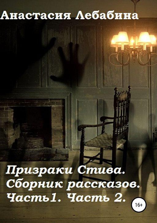 Призраки Стива. Сборник рассказов. Части 1 и 2