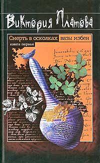 """Купить книгу """"Смерть в осколках вазы мэбен"""""""