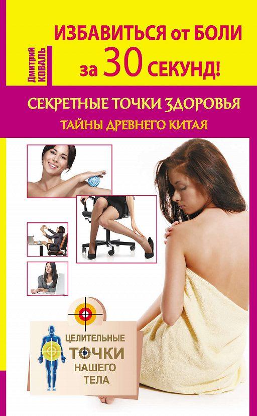 Избавиться от боли за 30 секунд! Секретные точки здоровья. Тайны древнего Китая