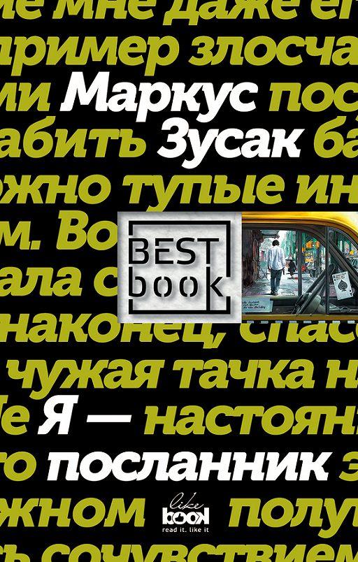 """Купить книгу """"Я – посланник"""""""