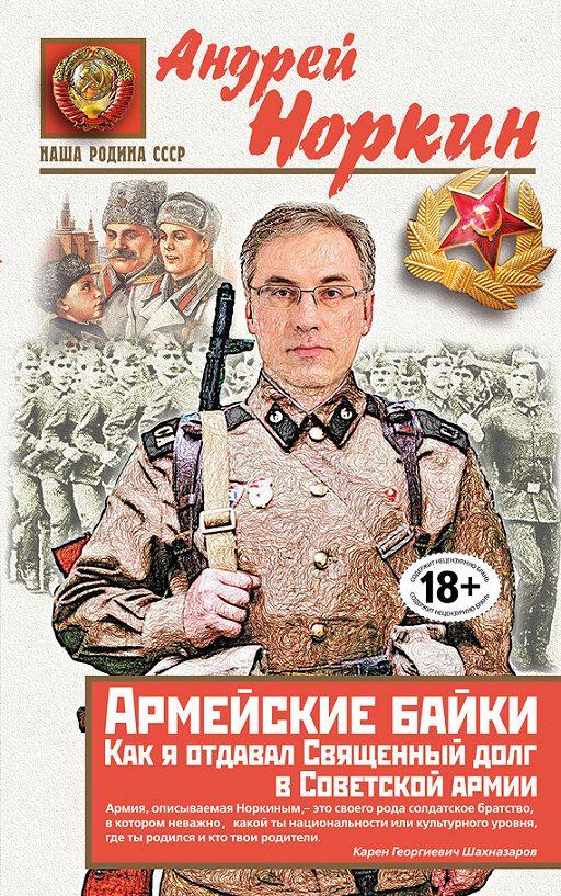 Армейские байки. Как я отдавал Священный долг в Советской армии