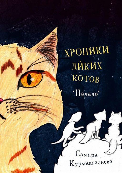 Хроники диких котов. Начало