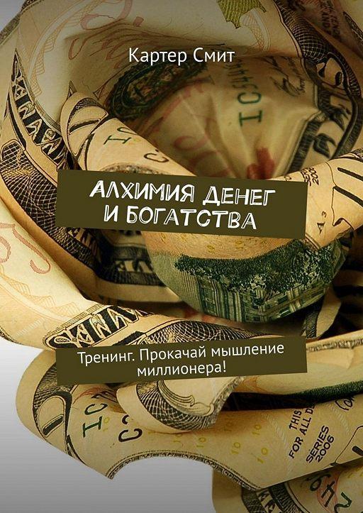 Алхимия денег и богатства. Тренинг. Прокачай мышление миллионера!
