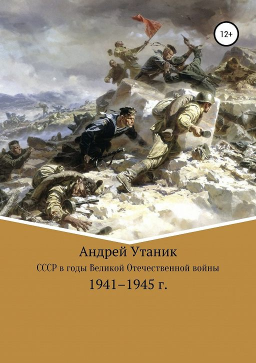 Советский Союз в годы Великой Отечественной войны 1941–1945 гг.