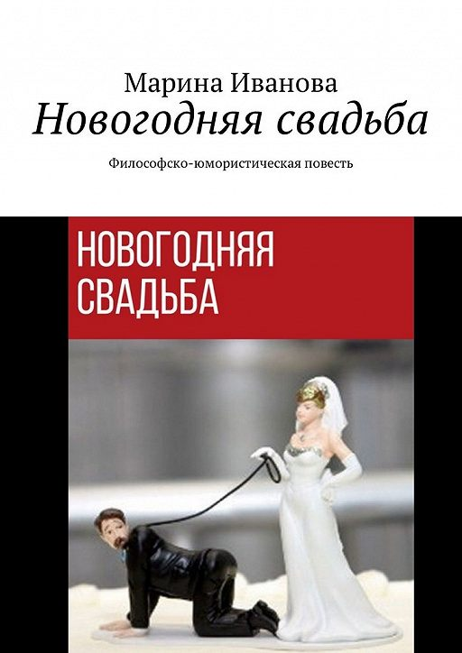Новогодняя свадьба. Философско-юмористическая повесть