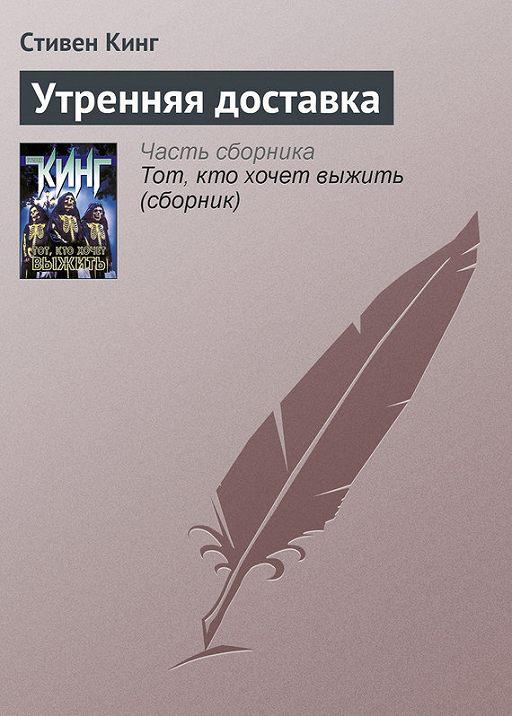 """Купить книгу """"Утренняя доставка"""""""
