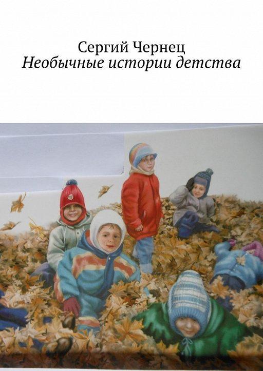 Необычные истории детства