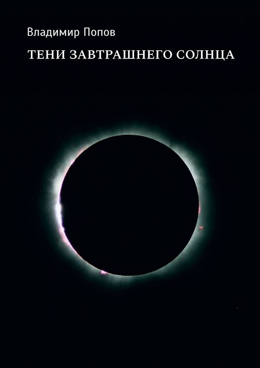 "Купить книгу ""Тени завтрашнего солнца"""