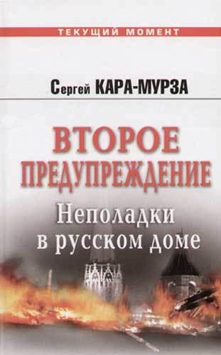 """Купить книгу """"Второе предупреждение. Неполадки в русском доме"""""""