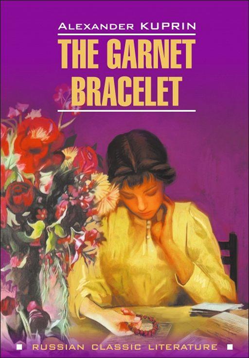 The Garnet Bracelet and other Stories / Гранатовый браслет и другие повести. Книга для чтения на английском языке